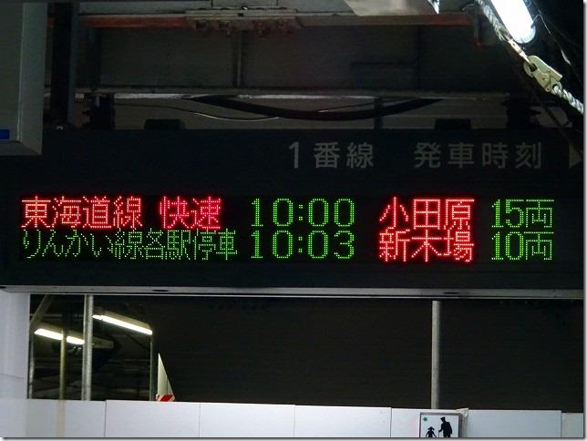 湘南新宿ライン 小田原行き