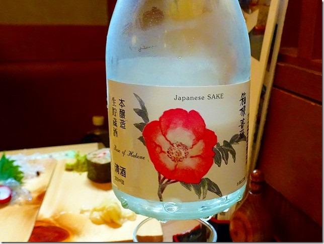 井上酒造 箱根薔薇