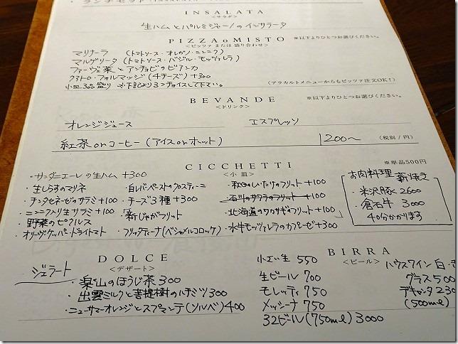 東京都 杉並区 阿佐ヶ谷 Lupi32  (ルーピトレンタドゥエ)