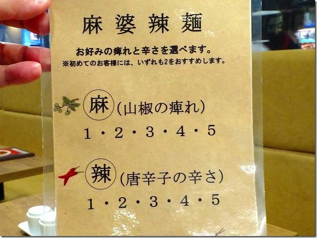 麻婆辣麺 箸とレンゲ 東京都 杉並区 阿佐ヶ谷