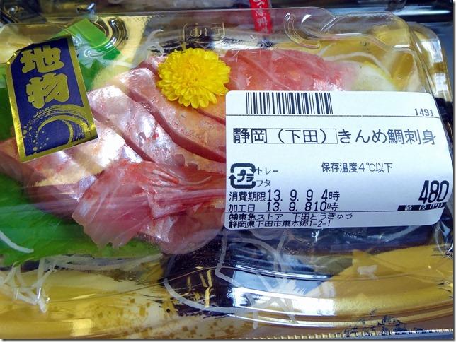 金目鯛 刺身