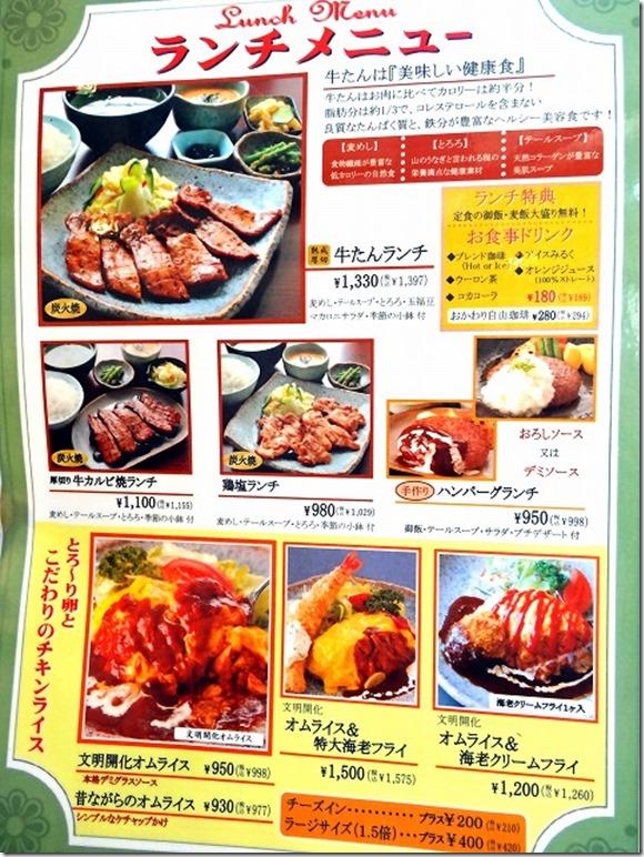 明治レストラン 赤煉瓦