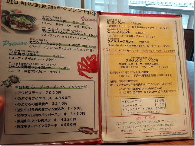 金沢 La Cook Mignon (ラ・クック ・ミニヨン)