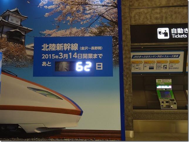 北陸新幹線 金沢駅開業