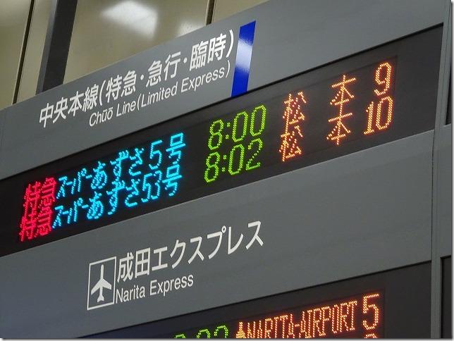 新宿駅 8時ちょうどのあずさ