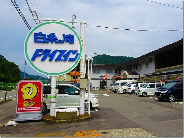 白糸の滝ドライブイン(山形県 最上郡 戸沢村)