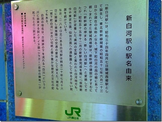 新白河駅 西郷村