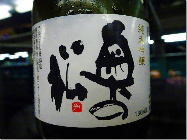 福島県 二本松市 奥の松酒造 奥の松