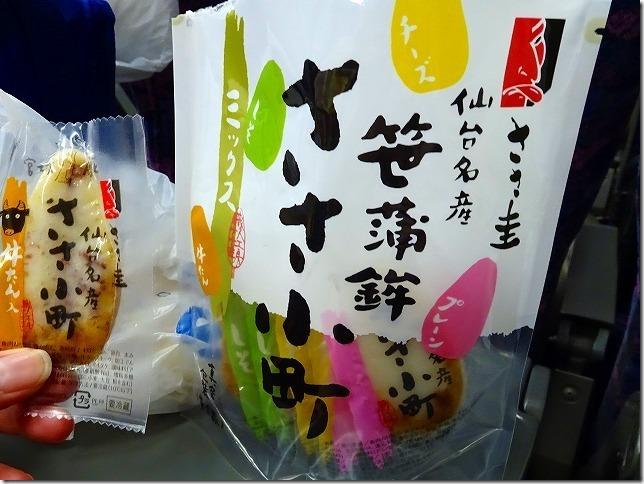 仙台 笹蒲鉾
