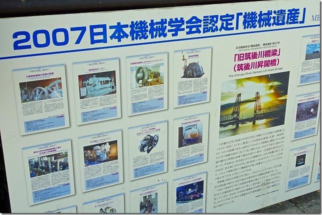 筑後川昇開橋 重要文化財 機械遺産