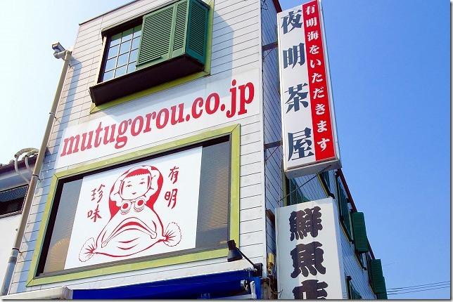 柳川 夜明茶屋