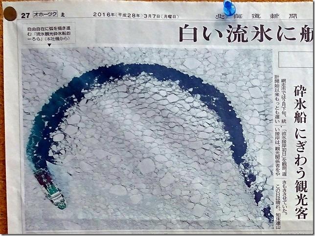 オーロラ号 流氷