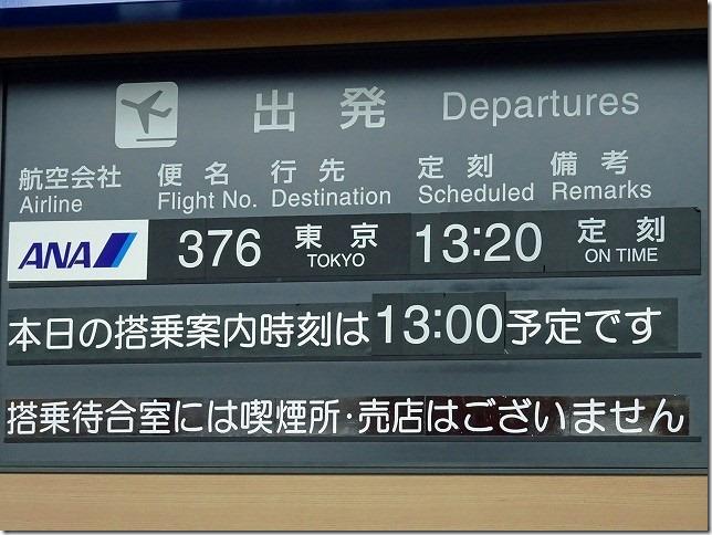 オホーツク紋別空港 羽田空港行き