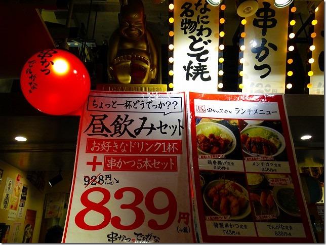 串かつ でんがな 新宿西口ハルク店