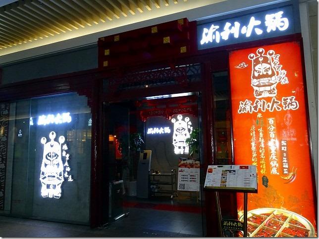 上海 96広場 火鍋 渝利火锅(ユィーリーフオグオ)