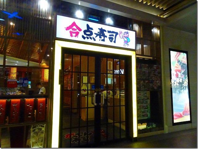 上海 96広場 合点寿司