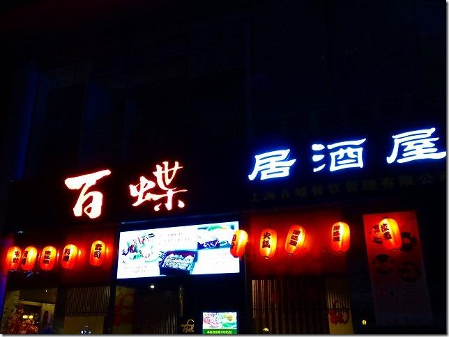 上海 百蝶 居酒屋