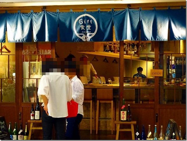 和バル・Gift食堂 阿佐ヶ谷店