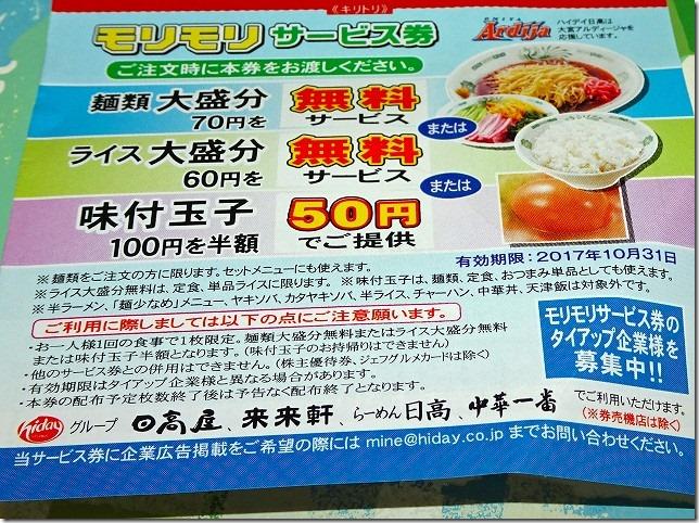 日高屋 阿佐谷パールセンター店