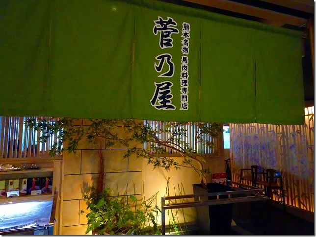JR博多シティ 馬肉専門店 菅乃屋