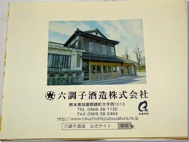 スーパーホテル Lohas 博多駅