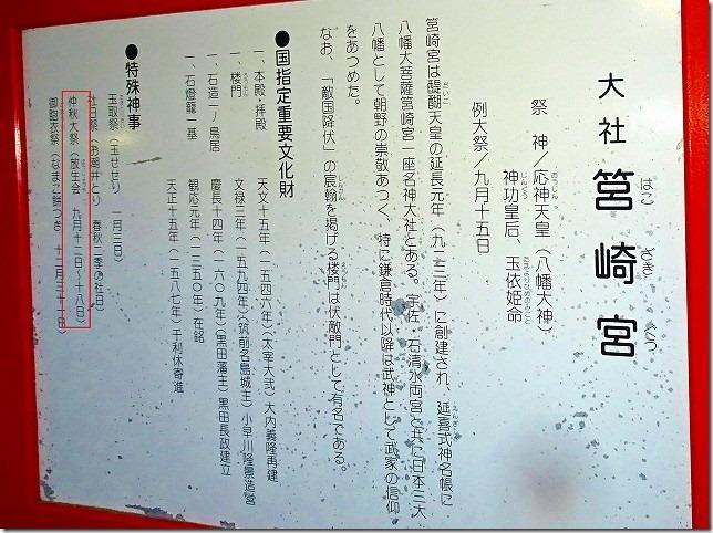 筥崎宮(はこざきぐう)(福岡県 福岡市 東区)