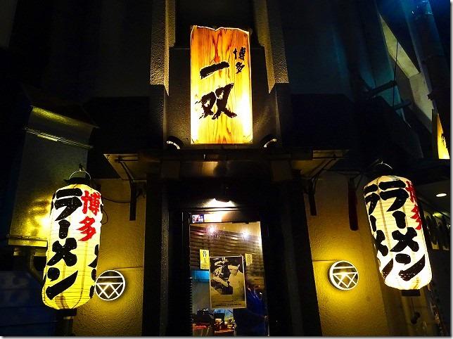 とんこつラーメン 博多一双 本店 (福岡県 福岡市 博多区)