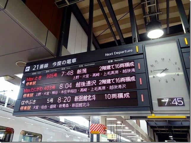 JR 東京駅 Maxたにがわ403号