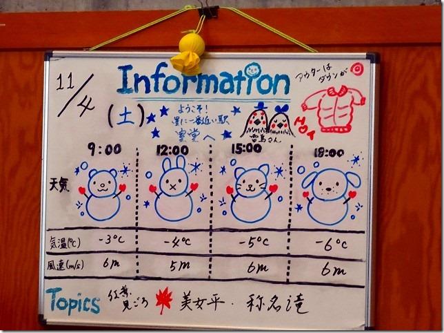 室堂(むろどう)駅 富山県 立山町