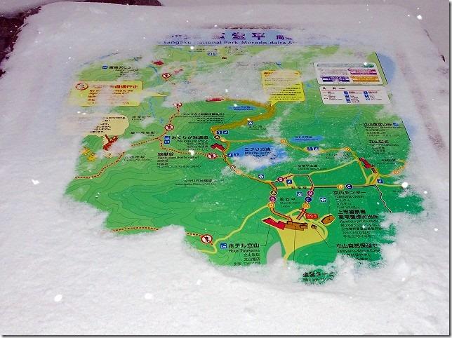 室堂平 富山県 立山町