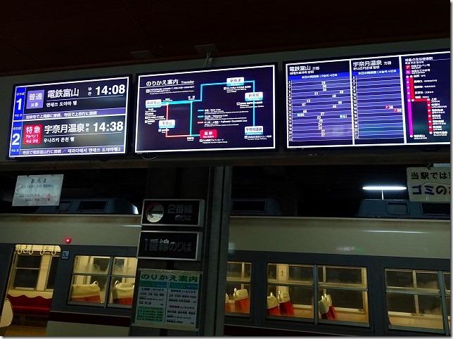 富山地方鉄道立山線 立山駅