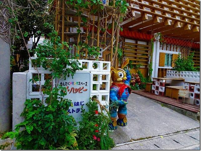 オオ・ハッピー (沖縄県 久米島町)