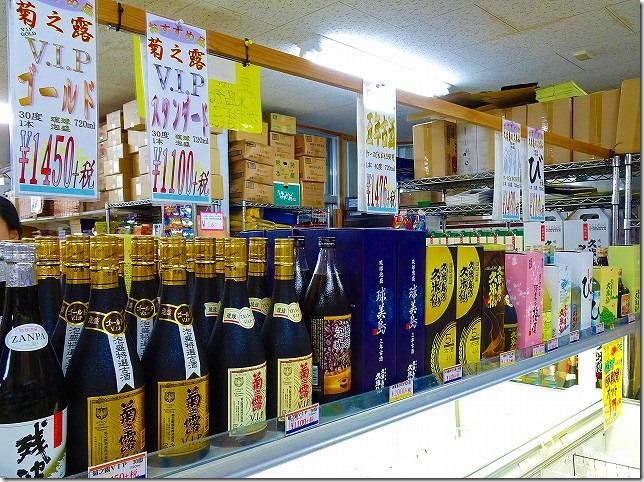 おろしスーパー(沖縄県 久米島町)