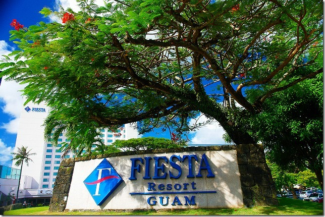 グアム FIESTA RESORT GUAM