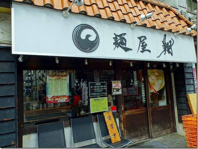 麺屋 翔 新宿西口