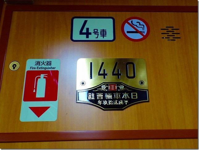 銀座線 1000系 特別仕様車