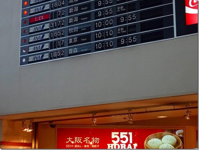 伊丹空港 パタパタ式案内板