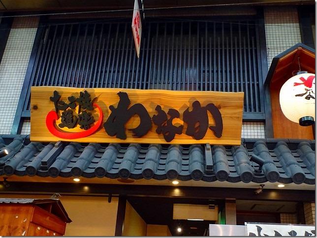 大阪 黒門市場 わなか たこ焼き