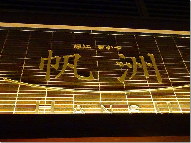 大阪市 西区 北堀江 串かつ帆洲 (はんす)