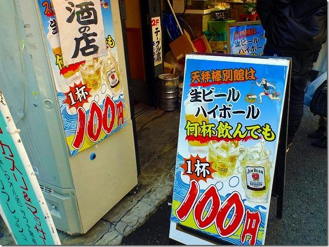 天秤棒(てんびんぼう)別館 大阪 裏難波