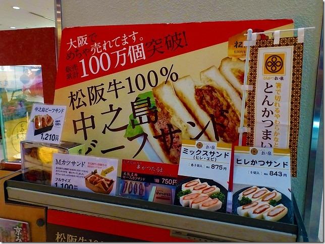 松阪牛100% 中之島 ビーフサンド
