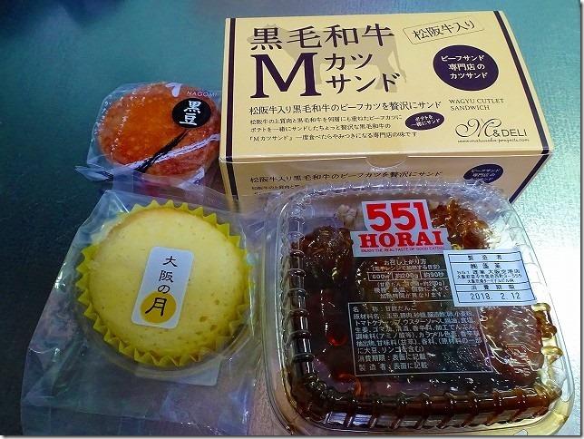 松阪牛100% 中之島 ビーフサンド 551 HORAI