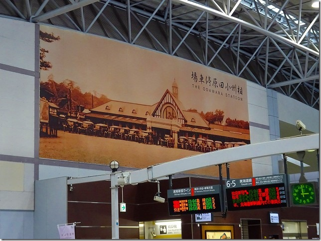 小田原駅 神奈川県 小田原市