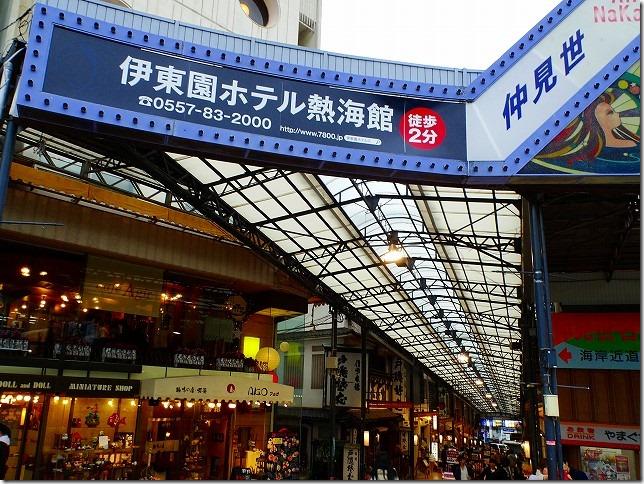 熱海駅 静岡県 熱海市