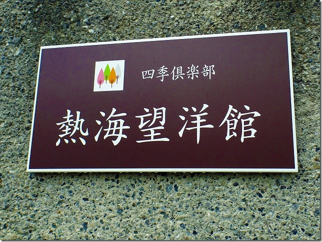 熱海望洋館(静岡県 熱海市)四季倶楽部 ソニー