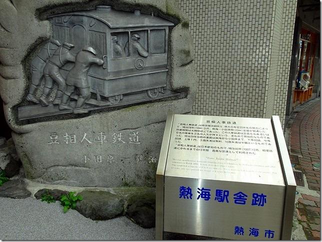 豆相人車鉄道(ずそうじんしゃてつどう)」 熱海駅駅舎跡