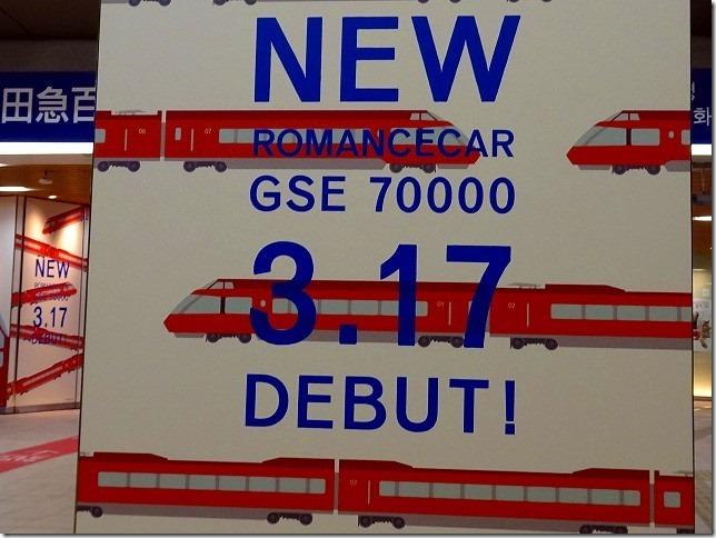 ロマンスカー GSE 70000