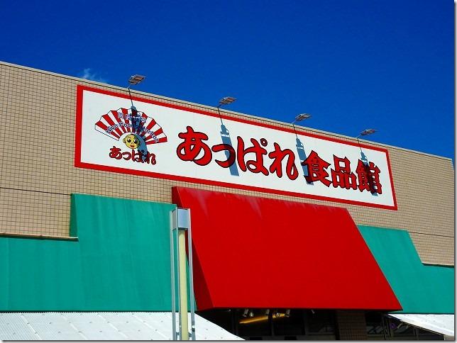 青梅線 西立川駅 あっぱれ食品館
