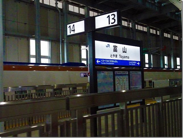 富山駅(富山県)