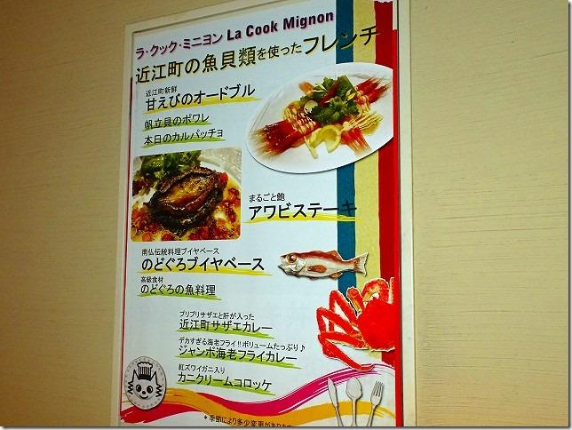 金沢 近江町市場 ラ・クック・ミニヨン 閉店